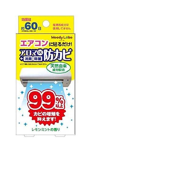 エアコン用 アロマDE防カビ レモンミント17mlの商品画像