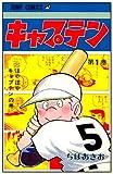キャプテン 全26巻 ジャンプコミックス [マーケットプレイス コミックセット] ちば あきお