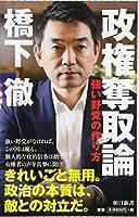 橋下 徹 (著)(21)新品: ¥ 961ポイント:29pt (3%)17点の新品/中古品を見る:¥ 700より