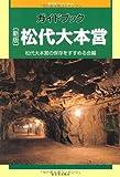 新版 ガイドブック松代大本営 (新日本Guide Book)