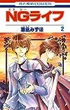 NGライフ 2 (花とゆめコミックス)