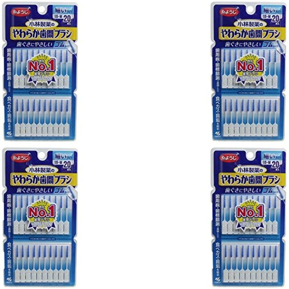 印をつける遅れ氷【まとめ買い】小林製薬のやわらか歯間ブラシ 細いタイプ SS-Mサイズ ゴムタイプ 20本【×4個】