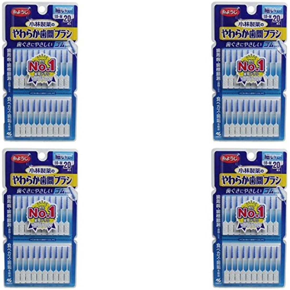 責任者立ち寄る電気技師【まとめ買い】小林製薬のやわらか歯間ブラシ 細いタイプ SS-Mサイズ ゴムタイプ 20本【×4個】