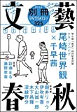 別冊文藝春秋 電子版9号 (文春e-book)