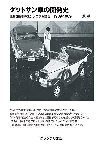 ダットサン車の開発史—日産自動車のエンジニアが語る1939ー1969