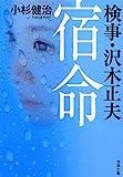 検事・沢木正夫 宿命 (双葉文庫)