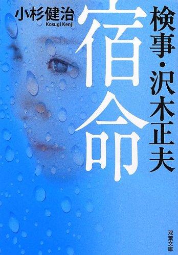 検事・沢木正夫 宿命 (双葉文庫)の詳細を見る