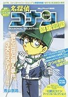 名探偵コナンSEASONAL SELECTION冬の事件簿 第02巻