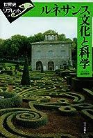 ルネサンス文化と科学 (世界史リブレット)