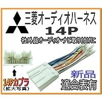 【三菱 Mitsubishi】 三菱オーディオハーネス14P カプラー 配線配電図付き カーオーディオ 取り付けキット 社外品オーディオナビ・ナビ取り付けに  /O7