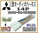 【三菱 Mitsubishi】 三菱オーディオハーネス14P カプラー 配線配電図付き カーオーディオ 取り付けキット 社外品オーディオナビ ナビ取り付けに /O7