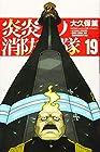 炎炎ノ消防隊 第19巻