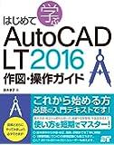 はじめて学ぶ AutoCAD LT 2016 作図・操作ガイド