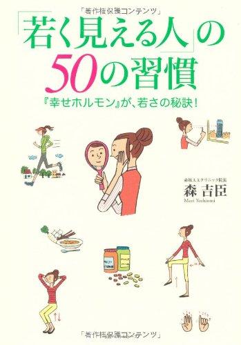 「若く見える人」の50の習慣