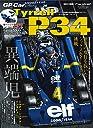 GP CAR STORY Vol.26 Tyrrell P34 【特別付録】P34リヤウイングペーパークラフト (サンエイムック)