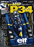 Best GPS - GP CAR STORY Vol.26 Tyrrell P34 【特別付録】P34リヤウイングペーパークラフト (サンエイムック) Review