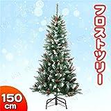 東京ローソク製造 フロストツリー 150cm
