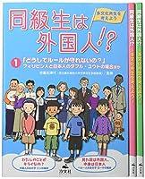 同級生は外国人!?(全3巻セット)―多文化共生を考えよう