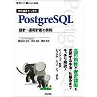 内部構造から学ぶPostgreSQL 設計・運用計画の鉄則 (Software Design plus)
