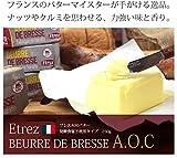 発酵バター 無塩 ブレス産AOCバター Etrez 食塩不使用 250g