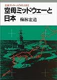 空母ミッドウェーと日本 (岩波ブックレット)