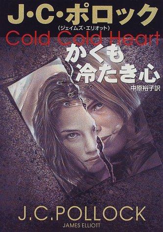 かくも冷たき心 (ハヤカワ文庫NV)の詳細を見る