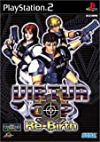 VIRTUA COP Re-Birth 画像