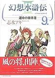 幻想水滸伝3 9 (MFコミックス)