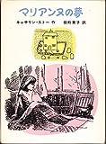 マリアンヌの夢 (1977年)
