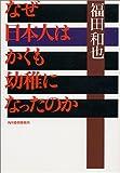 なぜ日本人はかくも幼稚になったのか (ハルキ文庫)