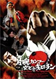 片腕カンフー対空飛ぶギロチン [DVD]