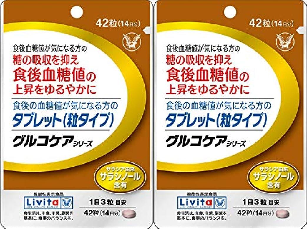 予報虚栄心大騒ぎ【2個セット】食後の血糖値が気になる方のタブレット グルコケアシリーズ 42粒(機能性表示食品)