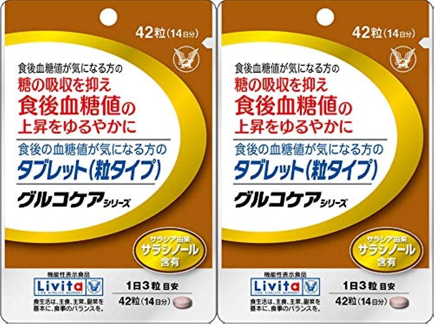 【2個セット】食後の血糖値が気になる方のタブレット グルコケアシリーズ 42粒(機能性表示食品)