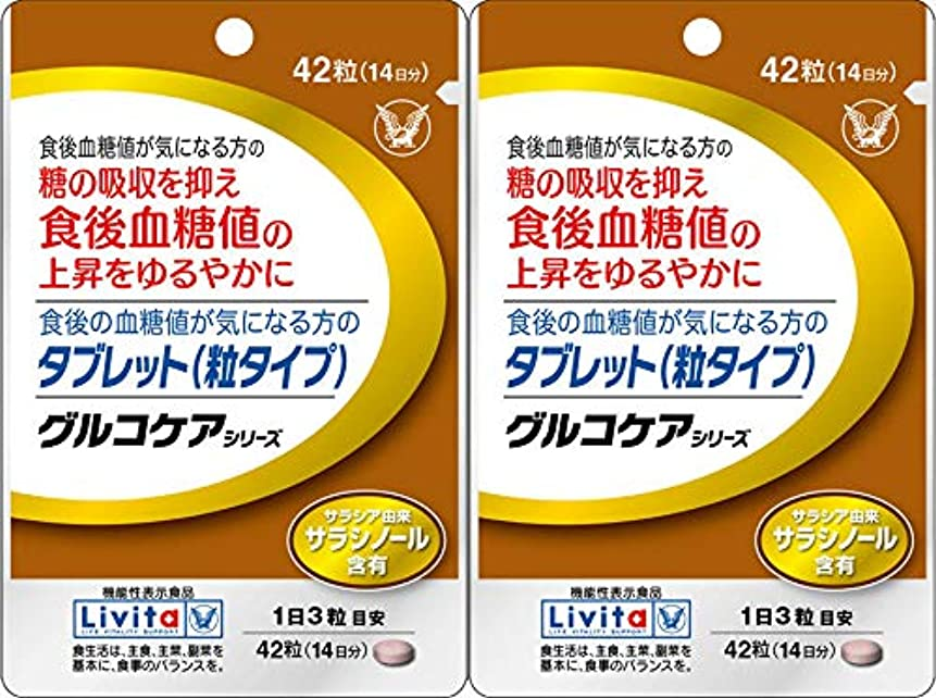 やさしく何よりも一元化する【2個セット】食後の血糖値が気になる方のタブレット グルコケアシリーズ 42粒(機能性表示食品)