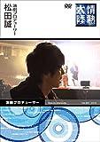 情熱大陸×松田誠 [DVD]