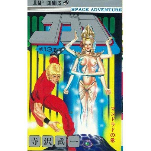 コブラ 13 (ジャンプコミックス)