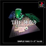 SIMPLE1500シリーズ Vol.80 THE 陣取り~ヴォルフィード1500~