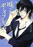 嘘つきボーイフレンド(3) (ARIAコミックス)