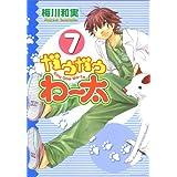 ガウガウわー太 7 (IDコミックス REXコミックス)