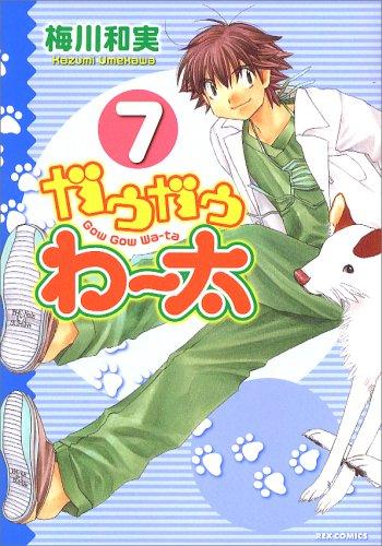 ガウガウわー太 7 (IDコミックス REXコミックス)の詳細を見る