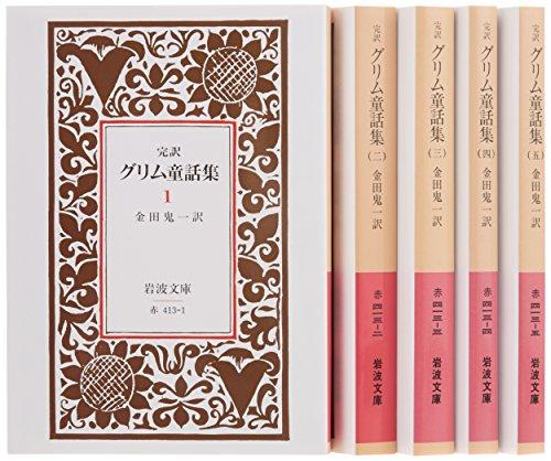 グリム童話集 5冊セット (岩波文庫)の詳細を見る