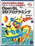 OpenGL3Dプログラミング―3DCGの基礎から制御系アニメーションへの応用まで