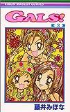 GALS! (3) (りぼんマスコットコミックス (1204))