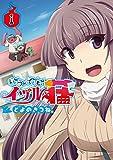 いつでもイヅル荘 1【フルカラー】 (comico)