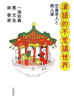 漢語的不思議世界―空巣老人と男人婆の詳細を見る
