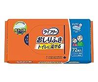 カワモト(川本産業)7-2530-01おしりふき(ライフリー・トイレに流せる)72枚入