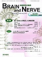 BRAIN AND NERVE (ブレイン・アンド・ナーヴ) - 神経研究の進歩 2011年 02月号 [雑誌]