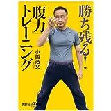 勝ち残る!「腹力」トレーニング (講談社+α新書)