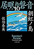 朝虹ノ島 居眠り磐音 十 決定版