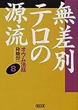 オウム法廷〈8〉無差別テロの源流 (朝日文庫)